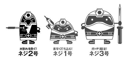 ネジ2号 イラスト.JPG
